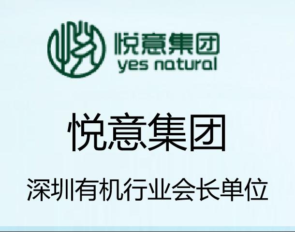 深圳有机健康领导者悦意集团